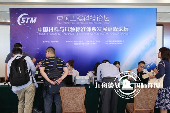 中国材料与试验标准体系发展高峰论坛会议签到台