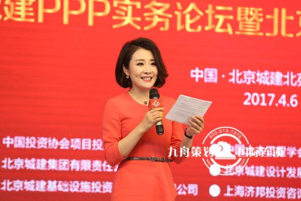 PPP研究中心揭牌仪式暨第一届北京城建PPP实务论坛主持