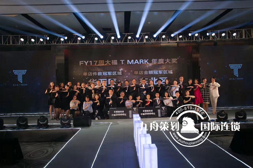 FY18周大福T.MARK年度盛典