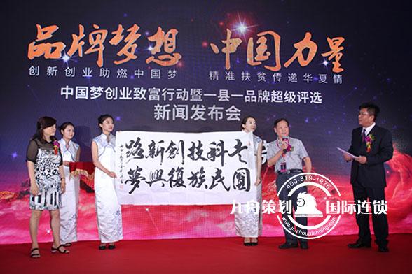 中国梦北京新闻发布会