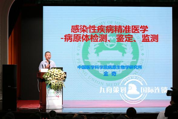 首届感染性疾病精准医学高峰论坛演讲