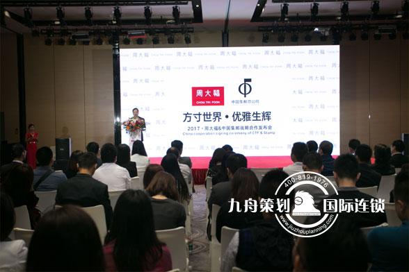 周大福&中国集邮总公司战略合作发布会大屏