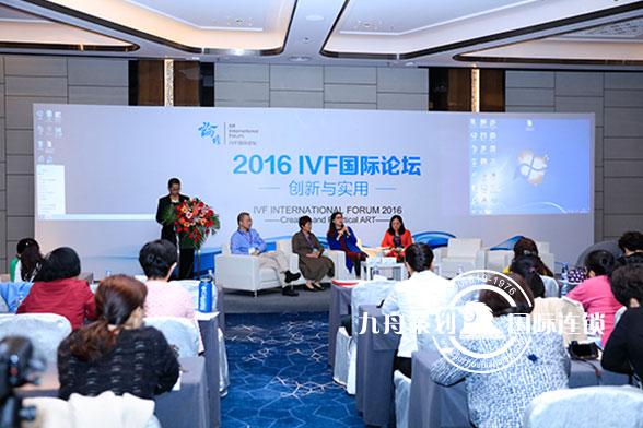 2016IVF国际论坛分会场