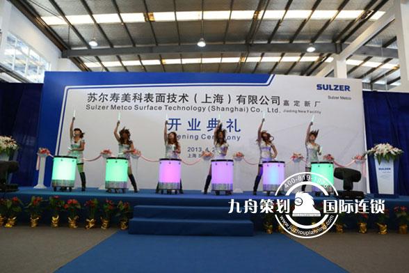 苏尔寿上海公司开业典礼