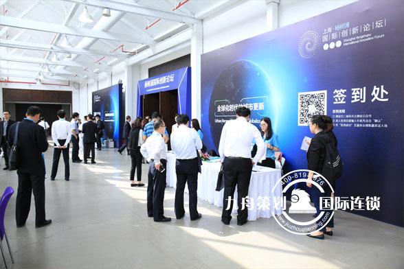 2017上海杨树浦国际创新论坛签到