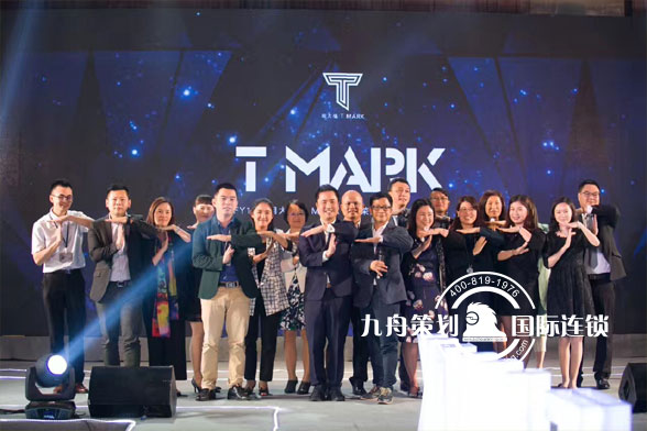 FY18周大福T.MARK年度盛典合影