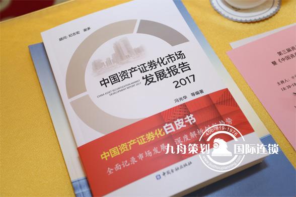 中国资产证券化市场发展报告