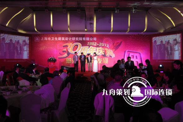 上海卫生设计研究院30周年庆典主会场
