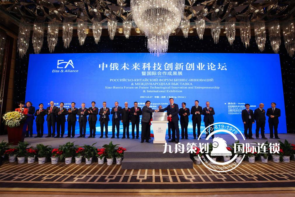 中俄未来科技创新创业论坛-暨国际合作成果展