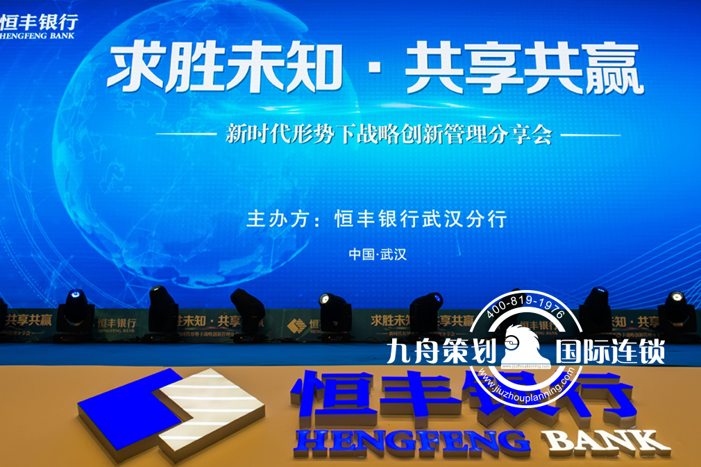 Hengfeng bank Unknown to win Shared win The sharing of strategic innovation management under the new era