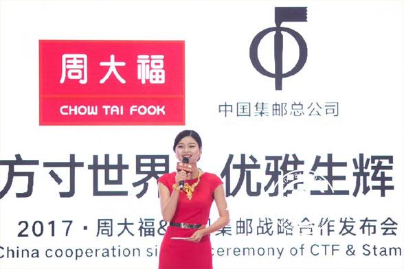 周大福&中国集邮总公司战略合作发布会主持人