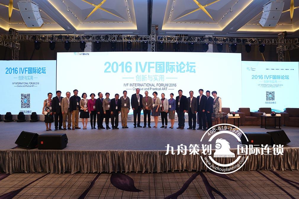 2016九舟千亿国际娱乐官方网站IVF国际论坛