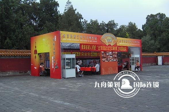 民族文化节博览园