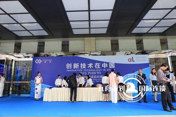诚高公司-创新技术在中国中以科技项目交流会签到