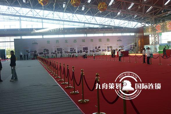 博览会开幕式会场