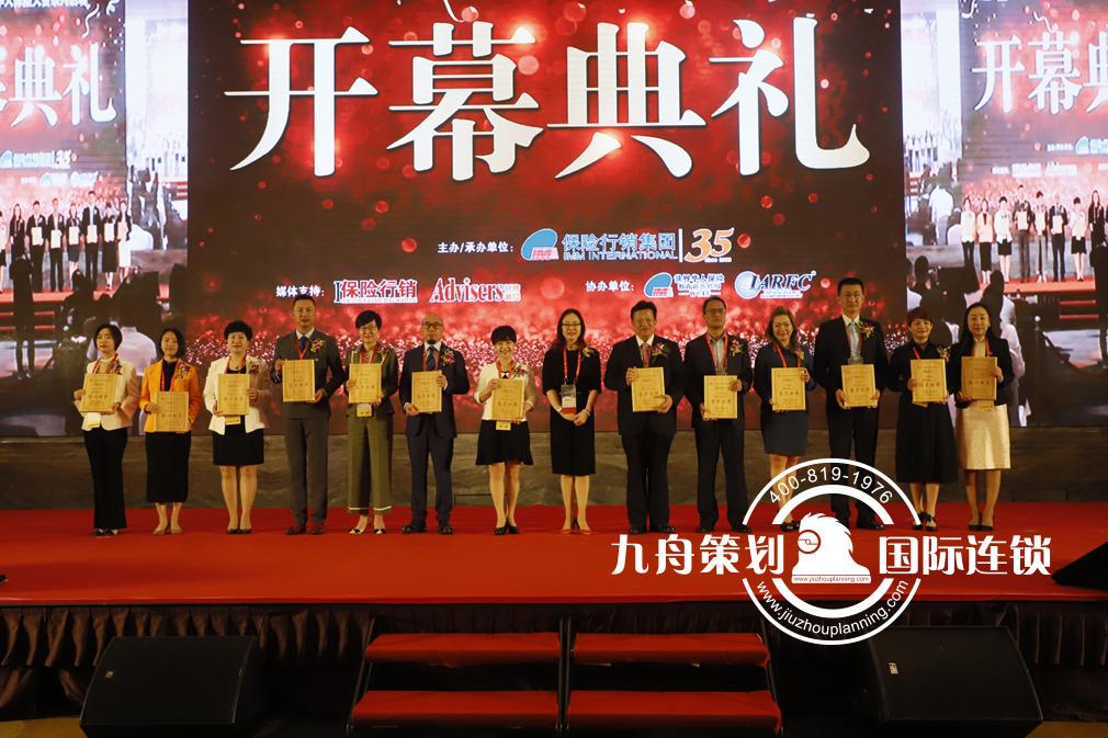 第十二届世界华人保险大会系列活动——制造未来 郑州站