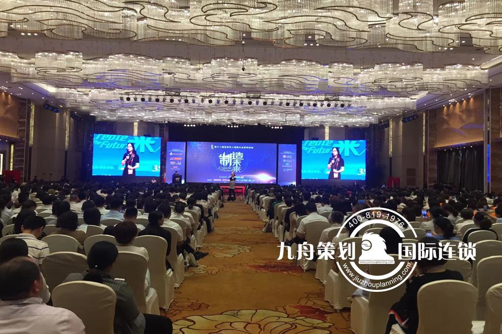 第十二届世界华人保险大会系列活动——制造未来 福州站