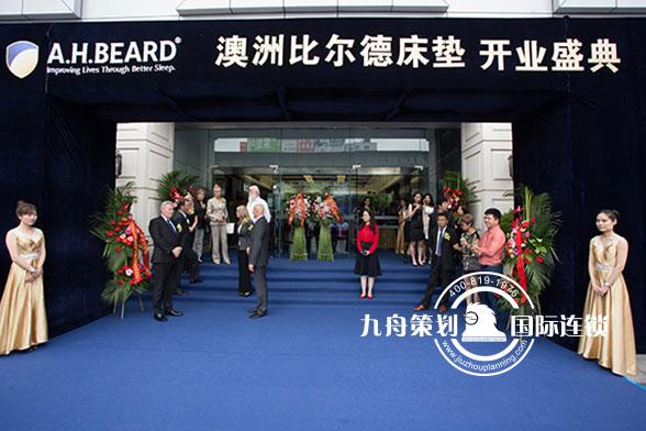 澳洲前总经理霍华德莅临比尔德开业庆典