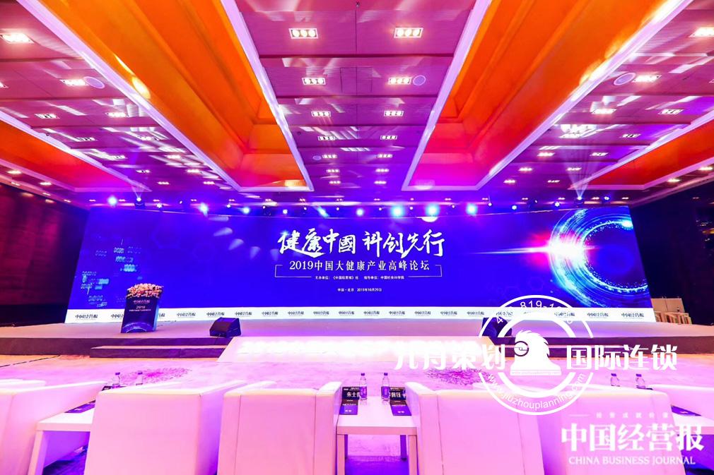 """""""健康中国 科创先行""""2019中国大健康产业高峰论坛"""
