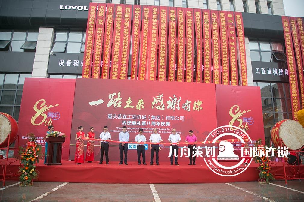 重庆茗森工程机械(集团)乔迁典礼暨八周年庆典