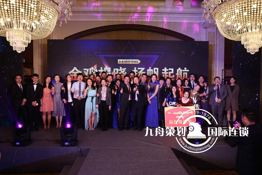 北京大成律师事务所杭州分所乔迁典礼暨年度盛典
