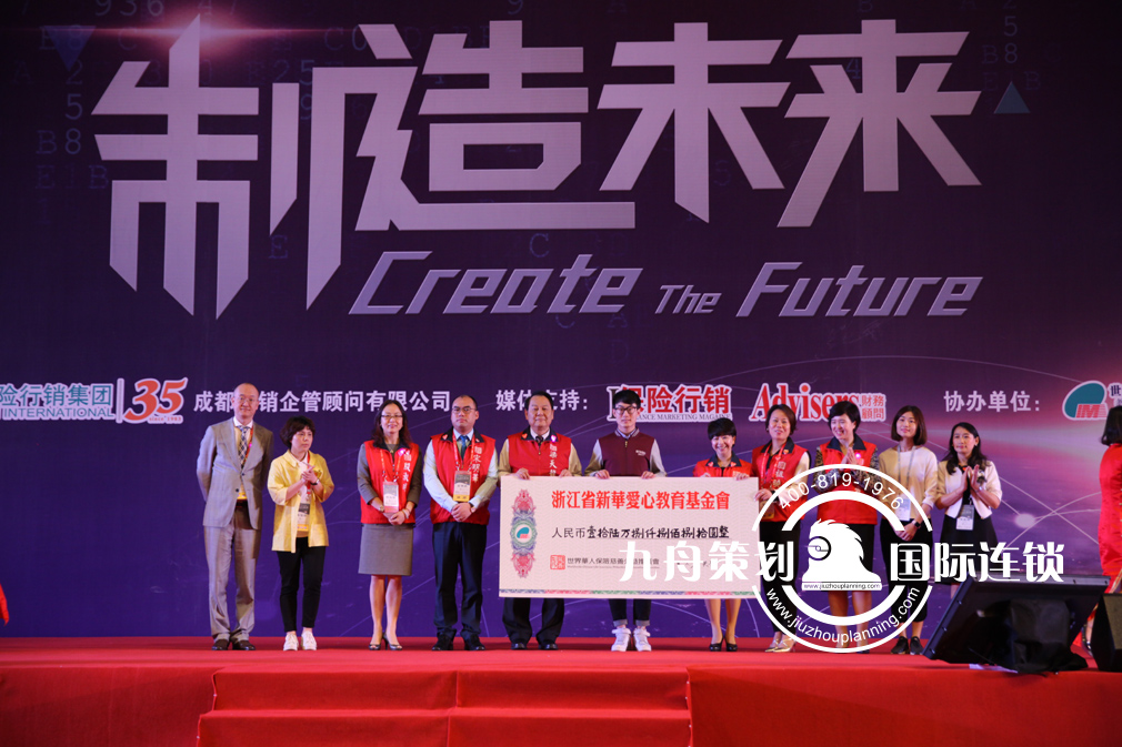 第十二届世界华人保险大会系列活动——制造未来 重庆站