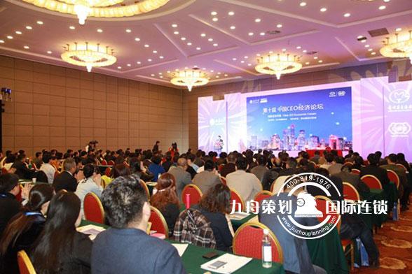 中国CEO经济论坛会议会场