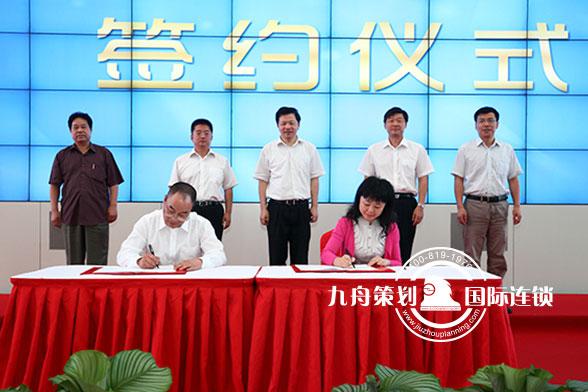 新华通软件运营签约仪式