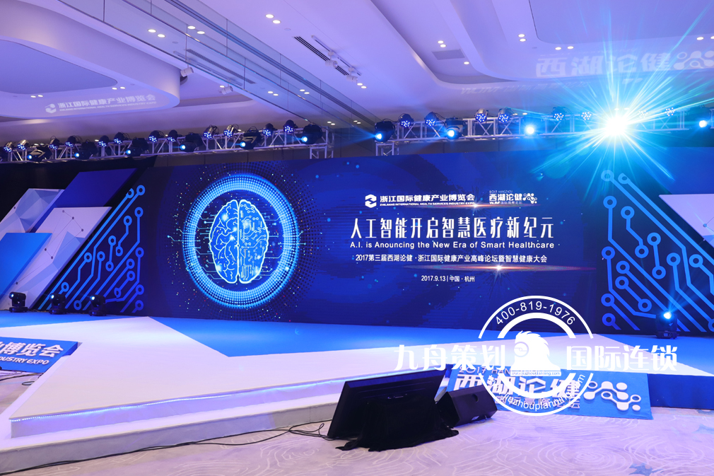 2017 the third West Lake on the Zhejiang International Health Industry Summit Forum and the intelligent health conference