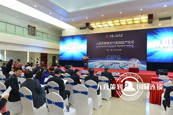 人民币跨境支付系统投产仪式会议