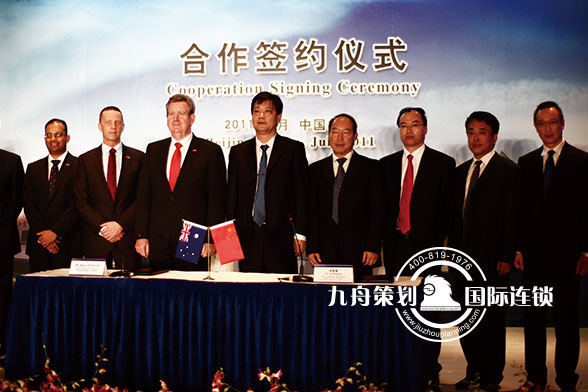 中铁十五局与澳大利亚方合作签约仪式