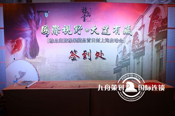 橡品堂暨橡果藏品首日封上海启动会签到区