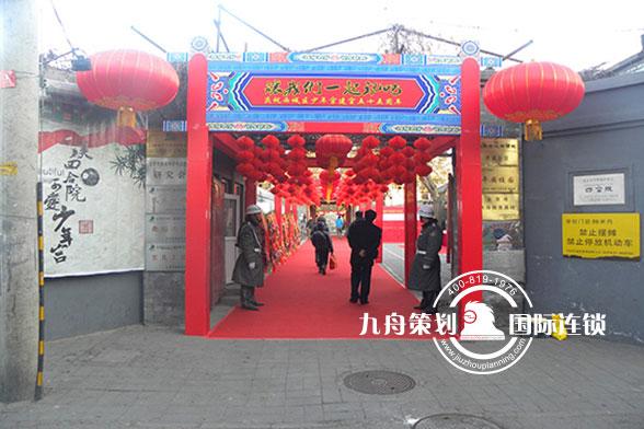 西城少年宫55周年庆门楼