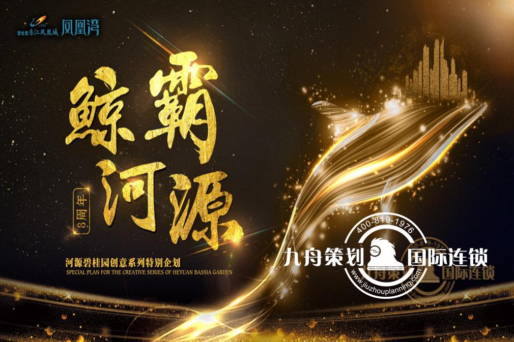 广州碧桂园鲸彩国际音乐节