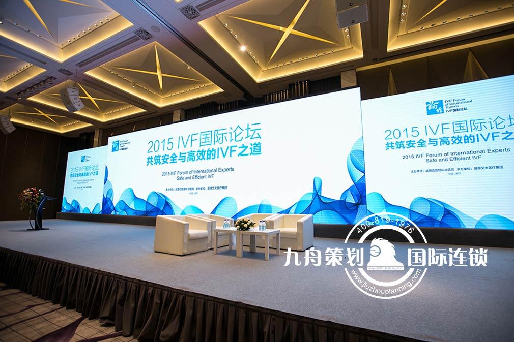 2015IVF国际论坛峰会会议