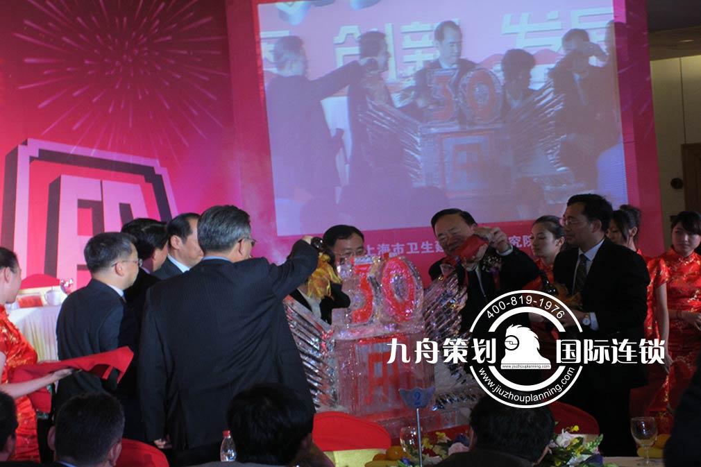 上海卫生设计研究院30周年庆典