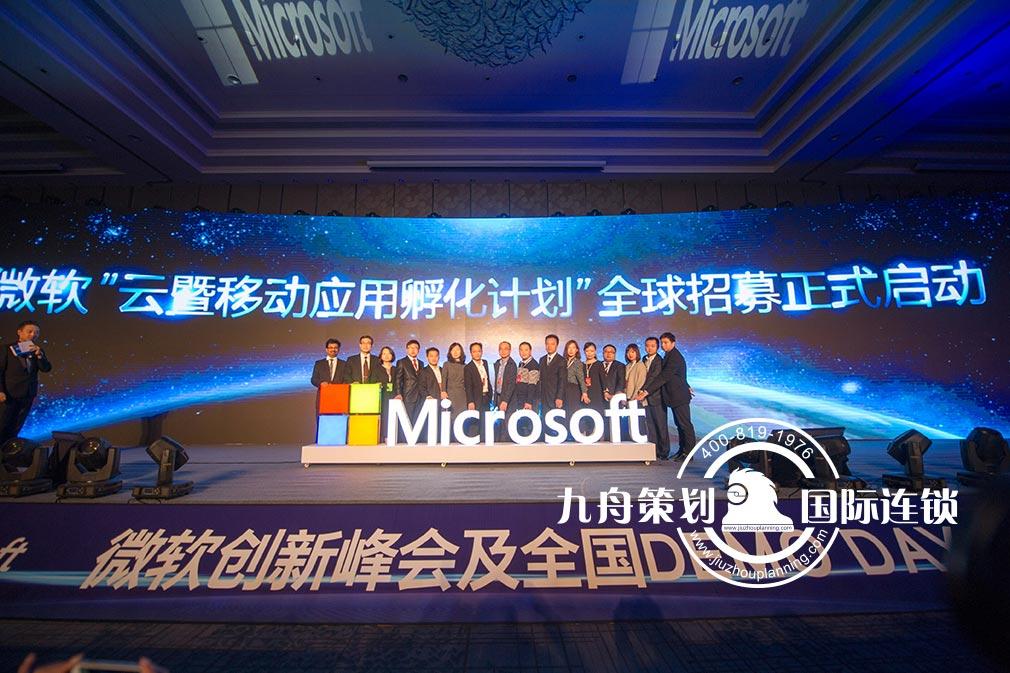 微软创新峰会及全国DEMO DAY启动大会