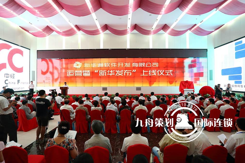 新华通软件运营上线仪式