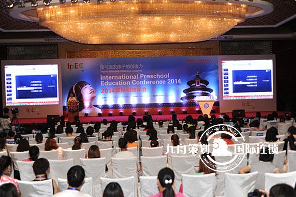 国际幼教研讨会会场