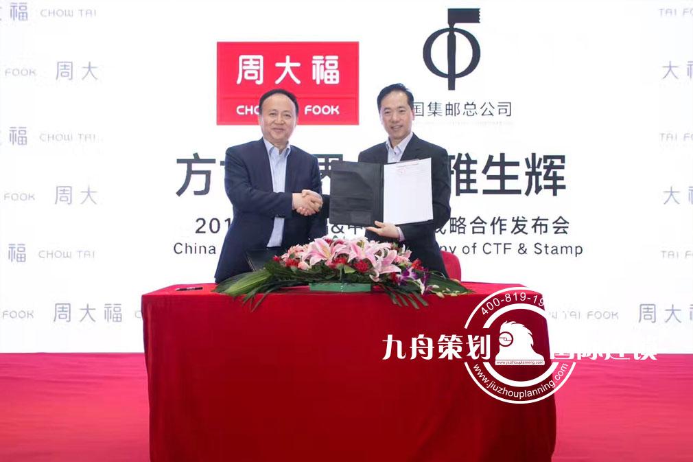 Chow Da Fu & China Philatelic Corporation's strategic cooperation conference