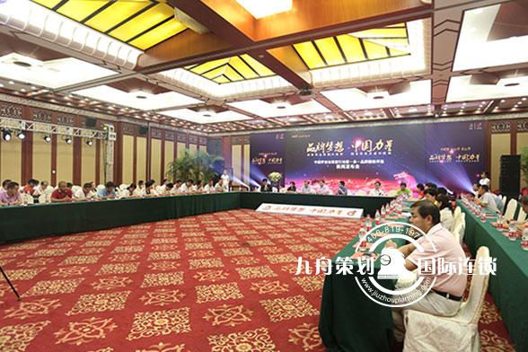 中国梦北京新闻发布会圆桌会议