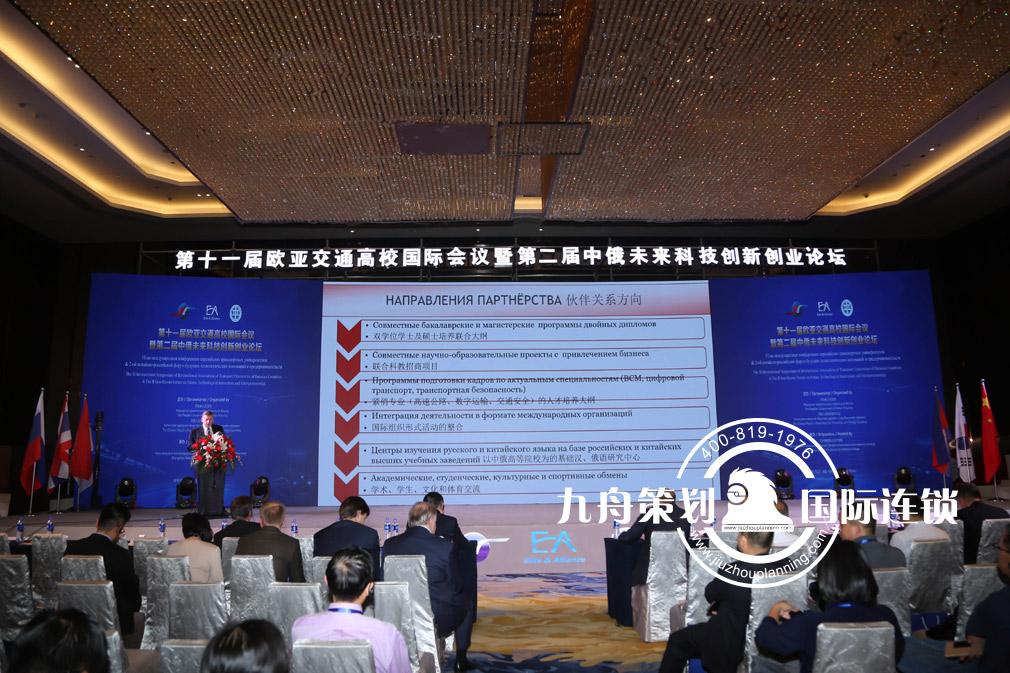 第十一届欧亚交通高校国际会议暨第二届中俄未来科技创新创业论坛