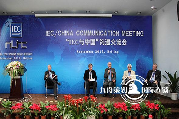 国际交流会议双方交谈