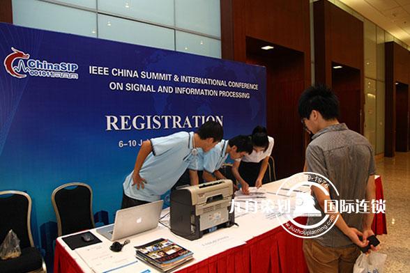 IEEE信号与信息处理中国国际峰会双方沟通