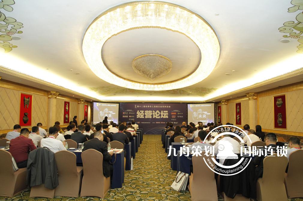 第十二届世界华人保险大会系列活动——制造未来 广州站
