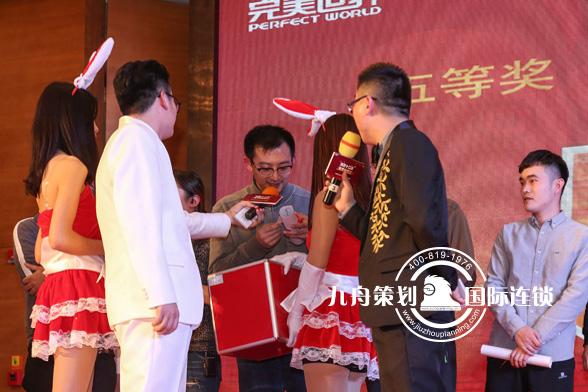 上海完美世界年会抽奖