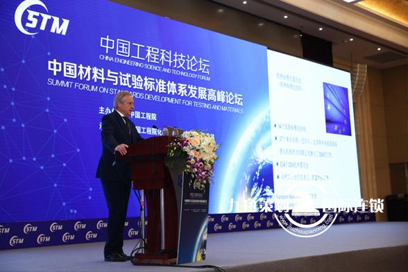 中国材料与试验标准体系发展高峰论坛会议领导讲话