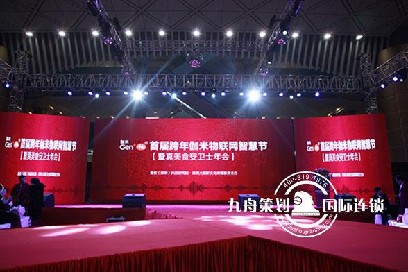 首届跨年伽米物联网大会舞台
