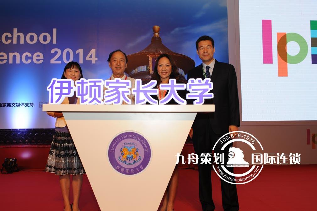 2014伊顿教育国际幼教研讨会