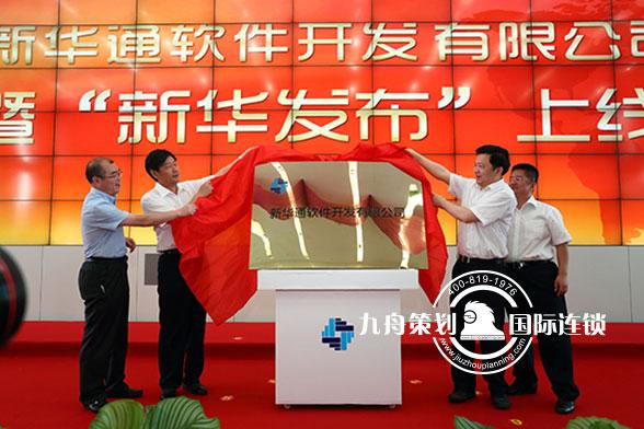 新华通软件运营揭牌仪式
